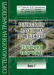 Технологія наукових досліджень і технічної творчості.Підручник.Книга 2