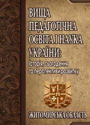 Вища педагогічна освіта і наука України: Житомирська область