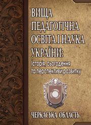 Вища педагогічна освіта і наука України: Черкаська область