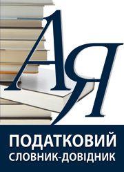 Податковий словник-довідник
