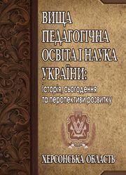 Вища педагогічна освіта і наука України: Херсонська обл.
