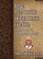 Вища педагогічна освіта і наука України: Миколаївська область