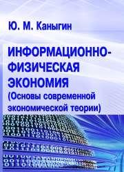 Информационно-физическая економия (Основы современной экономической теории)
